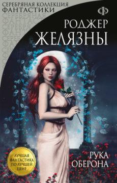 Роджер Желязны - Рука Оберона