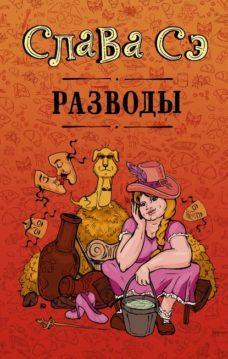 Слава Сэ - Разводы (сборник)