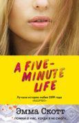 Пять минут жизни скачать