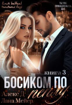 Алекс Д, Лана Мейер - Босиком по пеплу. Книга 3