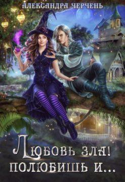 Александра Черчень - Любовь зла! Полюбишь и…