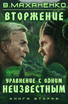 Василий Маханенко - Вторжение. Книга 2. Уравнение с одним неизвестным