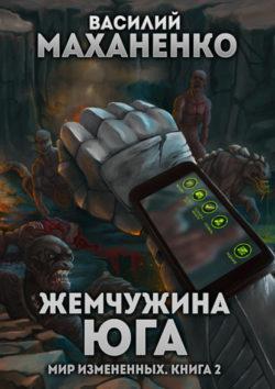Василий Маханенко - Мир измененных. Книга 2. Жемчужина юга