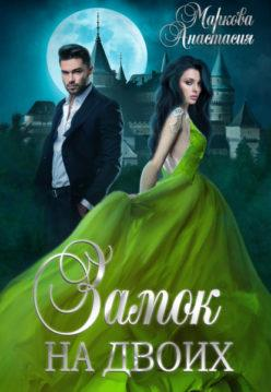 Анастасия Маркова - Замок на двоих