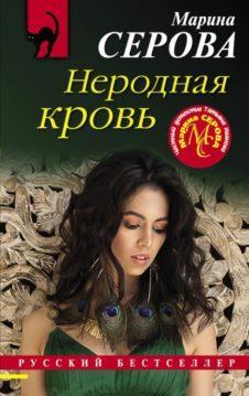 Марина Серова - Неродная кровь