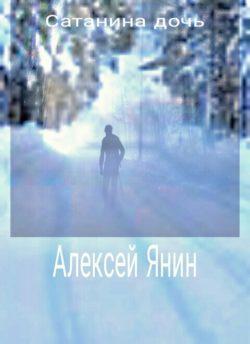Алексей Александрович Янин - Сатанина дочь