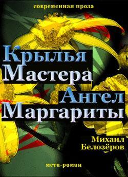 Михаил Белозеров - Крылья Мастера/Ангел Маргариты