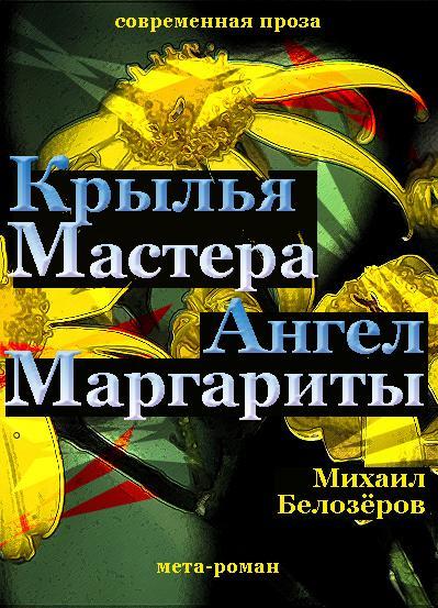 Крылья Мастера/Ангел Маргариты