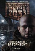 Скачать бесплатно Метро 2033: За горизонт
