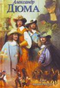 Скачать бесплатно Три мушкетера